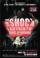 Senritsu meikyû 3D - Singaporean Movie Poster (xs thumbnail)