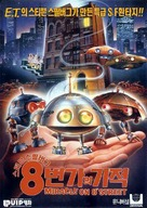 *batteries not included - South Korean Movie Poster (xs thumbnail)