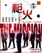 The Mission - Chinese Movie Cover (xs thumbnail)