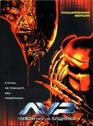 AVP: Alien Vs. Predator - Russian DVD movie cover (xs thumbnail)