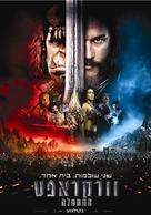 Warcraft - Israeli Movie Poster (xs thumbnail)