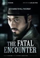 Yeok-rin - Movie Poster (xs thumbnail)