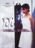 Yi yi - Italian Movie Poster (xs thumbnail)