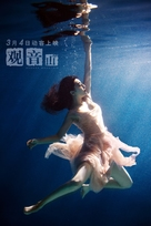 Guan yin shan - Chinese Movie Poster (xs thumbnail)