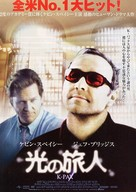 K-PAX - Japanese Movie Poster (xs thumbnail)