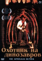 The Dinosaur Hunter - Russian DVD cover (xs thumbnail)