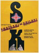 Shatranj Ke Khilari - Indian Movie Cover (xs thumbnail)