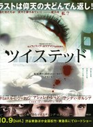 Twisted - Japanese Movie Poster (xs thumbnail)