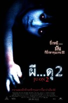 Ju-on: The Grudge 2 - Thai Movie Poster (xs thumbnail)