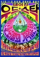 Taking Woodstock - South Korean Movie Poster (xs thumbnail)