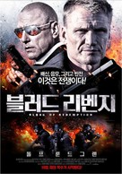 Blood of Redemption - South Korean Movie Poster (xs thumbnail)
