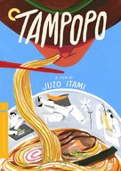 Tampopo - DVD cover (xs thumbnail)