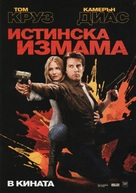 Knight and Day - Bulgarian Movie Poster (xs thumbnail)