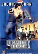 Drunken Master - French Movie Cover (xs thumbnail)