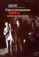 Homicide - Russian DVD cover (xs thumbnail)
