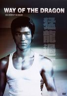 Meng long guo jiang - DVD movie cover (xs thumbnail)