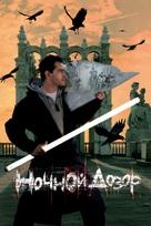 Nochnoy dozor - Russian Movie Poster (xs thumbnail)