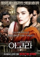 Agora - South Korean Movie Poster (xs thumbnail)