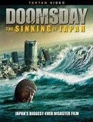 Nihon chinbotsu - Movie Cover (xs thumbnail)