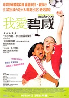 Bend It Like Beckham - Hong Kong Movie Poster (xs thumbnail)