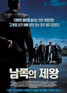 Sultanes del Sur - South Korean Movie Poster (xs thumbnail)