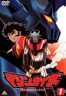 Majinkaizâ - Japanese DVD cover (xs thumbnail)