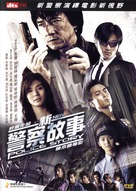 New Police Story - Chinese DVD cover (xs thumbnail)