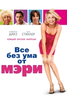 There's Something About Mary - Russian Movie Cover (xs thumbnail)