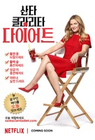 """Santa Clarita Diet"" - South Korean Movie Poster (xs thumbnail)"