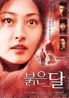 Akai tsuki - South Korean poster (xs thumbnail)