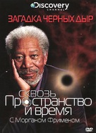 """Through the Wormhole"" - Russian DVD movie cover (xs thumbnail)"