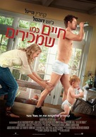 Life as We Know It - Israeli Movie Poster (xs thumbnail)