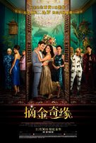 Crazy Rich Asians - Chinese Movie Poster (xs thumbnail)