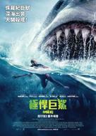 The Meg - Hong Kong Movie Poster (xs thumbnail)