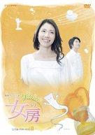 """Gegege no nyôbô"" - Japanese Movie Cover (xs thumbnail)"