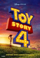 Toy Story 4 - Greek Movie Poster (xs thumbnail)