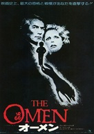 The Omen - Japanese Movie Poster (xs thumbnail)