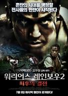 Seediq Bale - South Korean Movie Poster (xs thumbnail)
