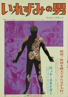 The Illustrated Man - Japanese Movie Poster (xs thumbnail)