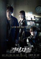 Gam-si-ja-deul - South Korean Movie Poster (xs thumbnail)