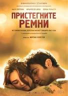 Allacciate le cinture - Russian Movie Poster (xs thumbnail)
