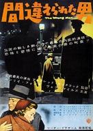 The Wrong Man - Japanese Movie Poster (xs thumbnail)