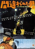The Wrong Man - Japanese Movie Poster (xs thumbnail)