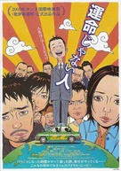 Unmei janai hito - Japanese poster (xs thumbnail)