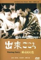 Dekigokoro - Chinese DVD cover (xs thumbnail)