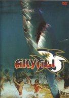 Shark Attack - Russian Movie Cover (xs thumbnail)