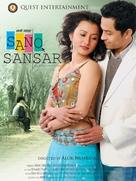 Sano sansar - Indian Movie Poster (xs thumbnail)