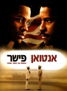 Antwone Fisher - Israeli Movie Cover (xs thumbnail)