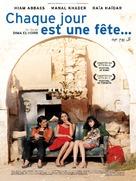 Chaque jour est une fête - French Movie Poster (xs thumbnail)