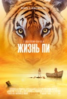 Life of Pi - Russian Movie Poster (xs thumbnail)